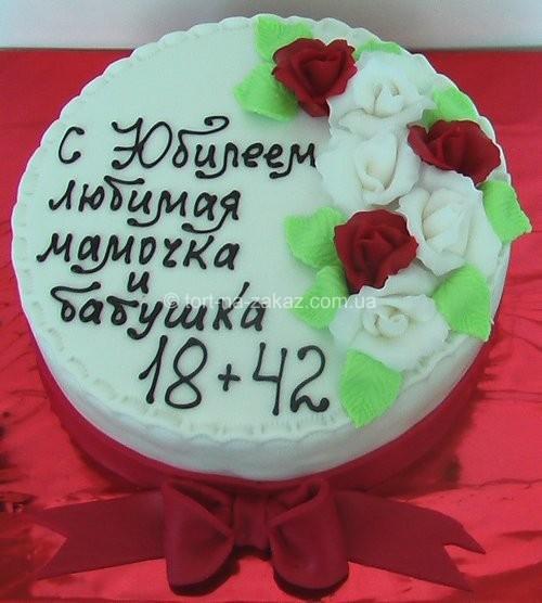 Торт на ювілей жінці - №35