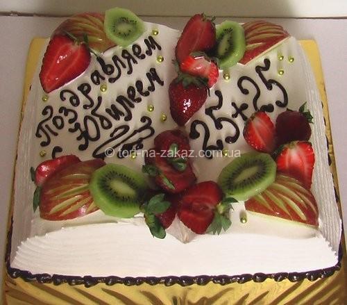 Торт на ювілей 50 років - №26
